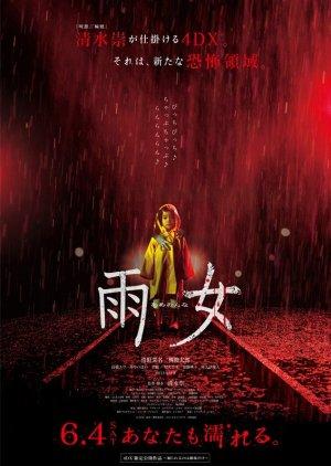 A Rain Woman (2016) poster