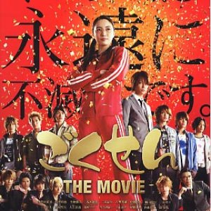 Gokusen: The Movie (2009) photo
