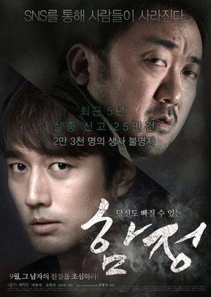 Deep Trap (2015) poster