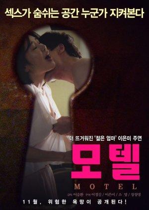 Motel (2015) poster
