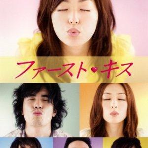 First Kiss (2007) photo