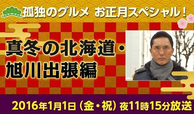 Kodoku no Gurume - Business trip in Asahikawa (2016) poster