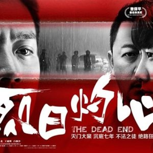 The Dead End (2015) photo