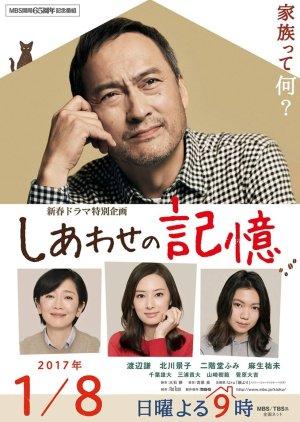 Shiawase no Kioku (2017) poster