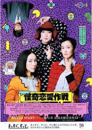Kaiki Renai Sakusen (2015) poster