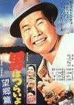 Tora-san 5: Runaway