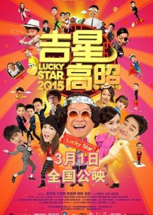 Lucky Star 2015 (2015) poster