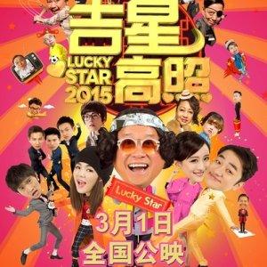 Lucky Star 2015 (2015) photo