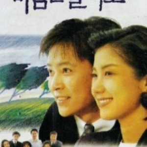 Blowing of the Wind (1995) photo