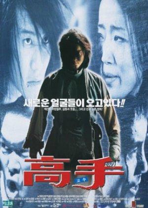 High-Grade Player (1998) poster
