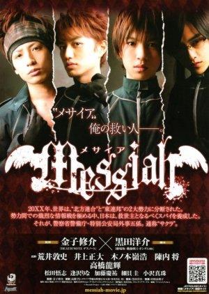 Messiah (2011) poster