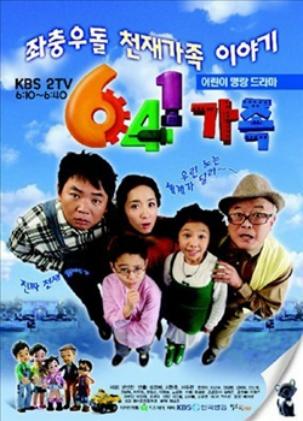 641 Family (2005) poster
