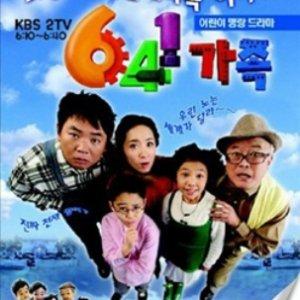 641 Family (2005) photo