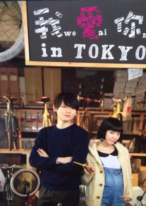 Wo Ai Ni in Tokyo