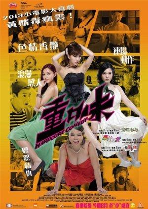 Hardcore Comedy (2013) poster